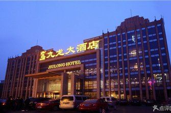 九龙大酒店