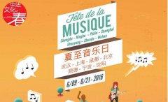 2016����������(�人�з����ֽ�) La F��te de la Musique