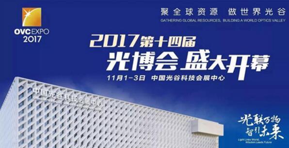 """2017""""中国光谷""""国际光电子博览会时间地点一览"""