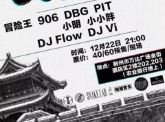 【荆州VOX】Winter swag hiphop party