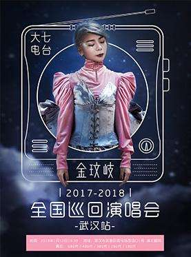 """金玟岐2017-2018""""大七电台""""全国巡回演唱会-武汉站"""