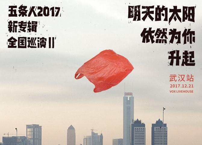 武汉VOX 五条人2017冬季全国巡演武汉站
