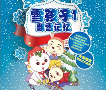 2017大型雪景体验式儿童剧《雪孩子1飘雪记忆》—宜昌站
