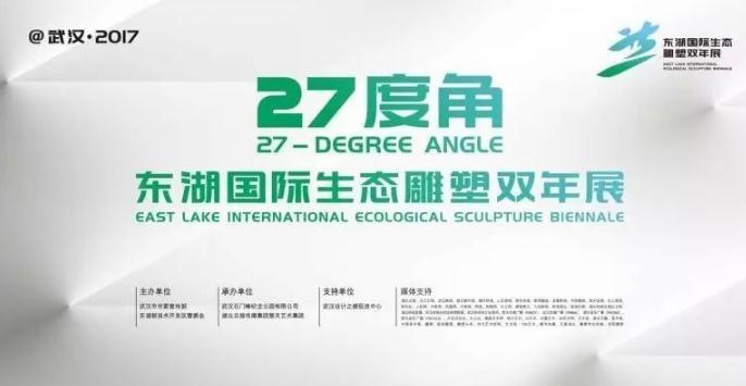 首届东湖国际生态雕塑双年展观展指南(时间+地点+介绍)